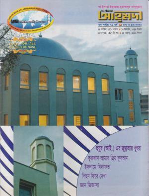 পাক্ষিক আহ্মদী - নব পর্যায় ৭১ বর্ষ | ৮ম ও ৯বম সংখ্যা | ১৫ই নভেম্বর ২০০৮ইং | The Fortnightly Ahmadi - New Vol: 71 Issue: 8 & 9 Date: 15th November 2008