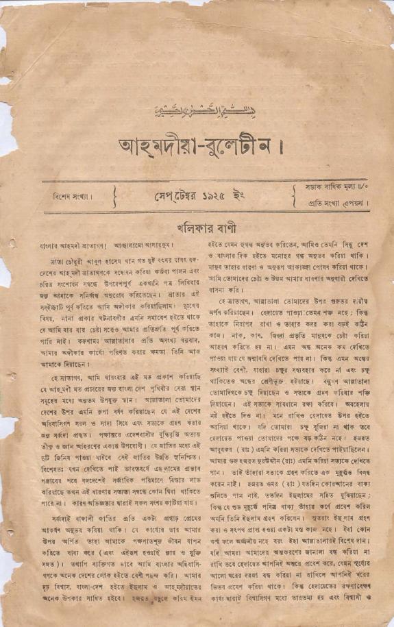 আহ্মদীয়া বুলেটীন - ০৪ বর্ষ | বিশেষ সংখ্যা | সেপ্টেম্বর ১৯২৫ইং | Ahmadiyya Bulletin - Vol: 04 Issue: Special Date: September 1925