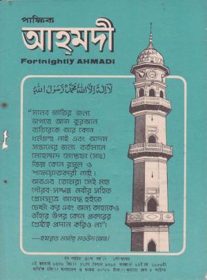 পাক্ষিক আহ্মদী - নব পর্যায় ৪০ বর্ষ | ১ম সংখ্যা । ১৫ই মে ১৯৮৬ইং | The Fortnightly Ahmadi - New Vol: 40 Issue: 01 Date: 15th May 1986