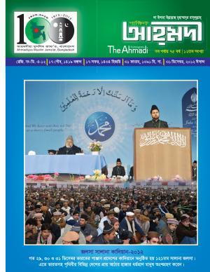 পাক্ষিক আহ্মদী - নব পর্যায় ৭৫বর্ষ | ১২তম সংখ্যা | ৩১শে ডিসেম্বর, ২০১২ইং | The Fortnightly Ahmadi - New Vol: 75 - Issue: 12 - Date: 31th December 2012