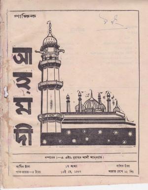 পাক্ষিক আহ্মদী - নব পর্যায় ২১ বর্ষ | ১ম সংখ্যা | ১৫ই মে, ১৯৬৭ইং | The Fortnightly Ahmadi - New Vol: 21 Issue: 01 - Date: 15th May 1967