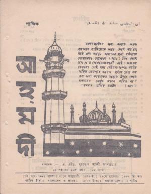 পাক্ষিক আহ্মদী - নব পর্যায় ২৯ বর্ষ | ১৮তম সংখ্যা | ৩১শে জানুয়ারী, ১৯৭৬ইং | The Fortnightly Ahmadi - New Vol: 29 Issue: 18 - Date: 31st January 1976