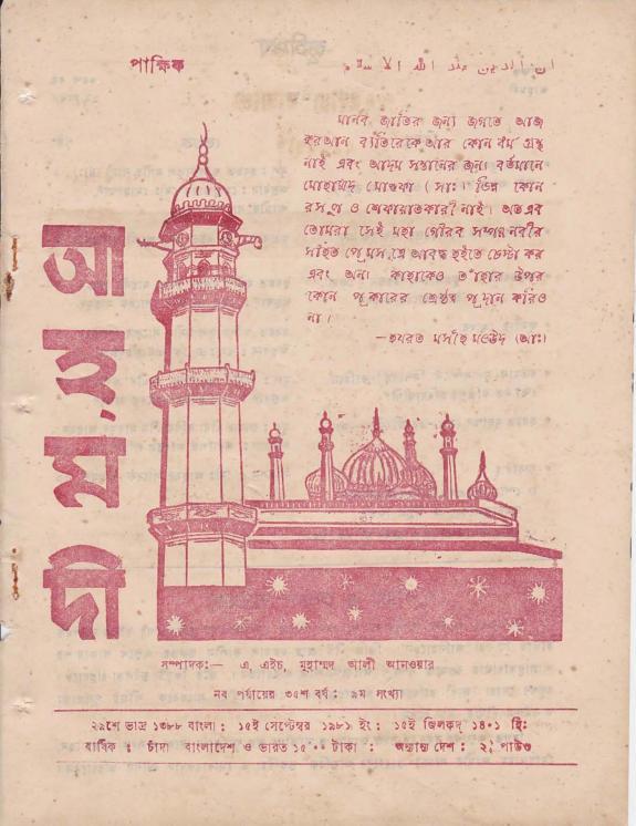 পাক্ষিক আহ্মদী - নব পর্যায় ৩৫ বর্ষ   ৯ম সংখ্যা   ১৫ই সেপ্টেম্বর, ১৯৮১ইং   The Fortnightly Ahmadi - New Vol: 35 Issue: 09 - Date: 15th September 1981