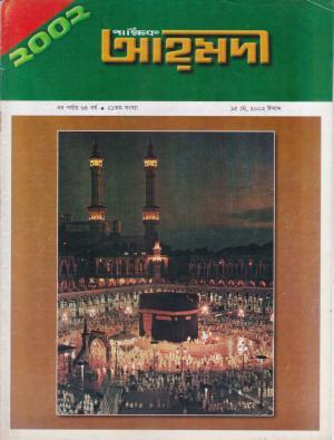 পাক্ষিক আহ্মদী - নব পর্যায় ৬৪বর্ষ | ২১তম সংখ্যা | ১৫ই মে ২০০২ইং | The Fortnightly Ahmadi - New Vol: 64 Issue: 21 Date: 15th May 2002