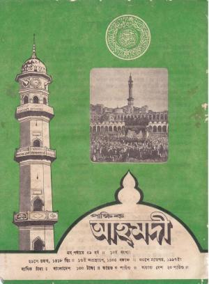 পাক্ষিক আহ্মদী - নব পর্যায় ৫৯ বর্ষ | ১০ম সংখ্যা | ৩০শে নভেম্বর ১৯৯৭ইং | The Fortnightly Ahmadi - New Vol: 59 Issue: 10 Date: 30th November 1997