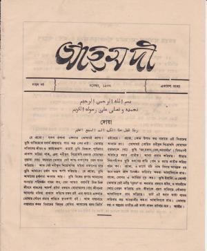 পাক্ষিক আহ্মদী - ০৭ বর্ষ | ১১তম সংখ্যা | সেপ্টেম্বর ও অক্টোবর ১৯৩৭ইং | The Fortnightly Ahmadi - Vol: 07 Issue: 11 Date: September & October 1937