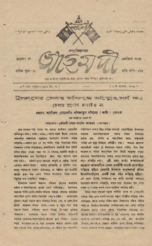 পাক্ষিক আহ্মদী - ১৩ বর্ষ | ২১তম সংখ্যা | ১৫ই নভেম্বর ১৯৪৩ইং | The Fortnightly Ahmadi - Vol: 13 Issue: 21 Date: 15th November 1943