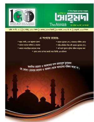 পাক্ষিক আহ্মদী - নব পর্যায় ৭৬বর্ষ | ১ম সংখ্যা | ১৫ই জুলাই, ২০১৩ইং | The Fortnightly Ahmadi - New Vol: 76 - Issue: 1 - Date: 15th July 2013