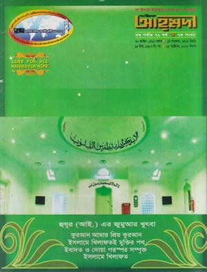 পাক্ষিক আহ্মদী - নব পর্যায় ৭১ বর্ষ | ৭ম সংখ্যা | ১৫ই অক্টোবর ২০০৮ইং | The Fortnightly Ahmadi - New Vol: 71 Issue: 7 Date: 15th October 2008