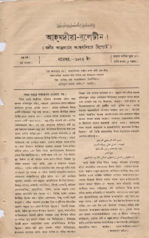 আহ্মদীয়া বুলেটীন - ০৩ বর্ষ | ২য় সংখ্যা | নভেম্বর ১৯২৪ইং | Ahmadiyya Bulletin - Vol: 03 Issue: 02 Date: November 1924