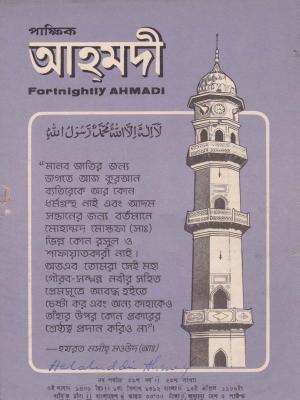 পাক্ষিক আহ্মদী - নব পর্যায় ৩৯ বর্ষ | ২৩তম সংখ্যা । ১৫ই এপ্রিল ১৯৮৬ইং | The Fortnightly Ahmadi - New Vol: 39 Issue: 23 Date: 15th April 1986