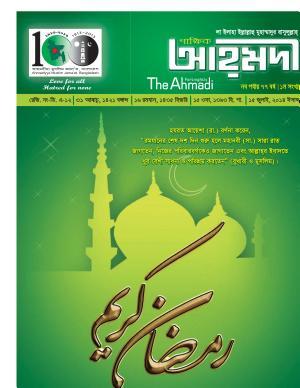 পাক্ষিক আহ্মদী - নব পর্যায় ৭৭বর্ষ | ১ম সংখ্যা | ১৫ই জুলাই, ২০১৪ইং | The Fortnightly Ahmadi - New Vol: 77 - Issue: 1 - Date: 15th July 2014