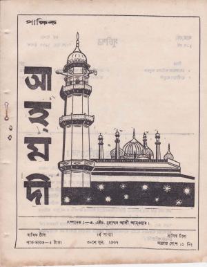 পাক্ষিক আহ্মদী - নব পর্যায় ২১ বর্ষ | ৪র্থ সংখ্যা | ৩০শে জুন, ১৯৬৭ইং | The Fortnightly Ahmadi - New Vol: 21 Issue: 04 - Date: 30th June 1967
