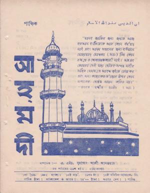 পাক্ষিক আহ্মদী - নব পর্যায় ২৯ বর্ষ | ২১তম সংখ্যা | ১৫ই মার্চ, ১৯৭৬ইং | The Fortnightly Ahmadi - New Vol: 29 Issue: 21 - Date: 15th March 1976