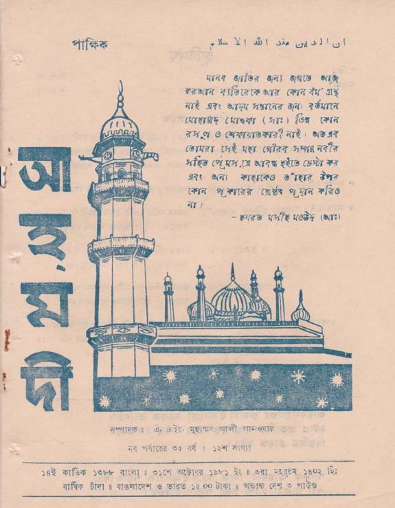 পাক্ষিক আহ্মদী - নব পর্যায় ৩৫ বর্ষ   ১২তম সংখ্যা   ৩১শে অক্টোবর, ১৯৮১ইং   The Fortnightly Ahmadi - New Vol: 35 Issue: 12 - Date: 31st October 1981