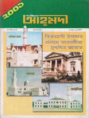 পাক্ষিক আহ্মদী - নব পর্যায় ৬৩বর্ষ | ২৪তম সংখ্যা | ৩০শে জুন ২০০১ইং | The Fortnightly Ahmadi - New Vol: 63 Issue: 24 Date: 30th June 2001