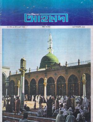 পাক্ষিক আহ্মদী - নব পর্যায় ৫৯ বর্ষ | ১৪তম সংখ্যা | ৩১শে জানুয়ারী ১৯৯৮ইং | The Fortnightly Ahmadi - New Vol: 59 Issue: 14 Date: 31st January 1998