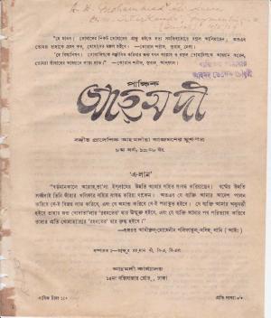 পাক্ষিক আহ্মদী - ০৮ বর্ষ | ১ম সূচী সংখ্যা | 1938ইং | The Fortnightly Ahmadi - Vol: 08 Issue: Index 01 Date: 1938