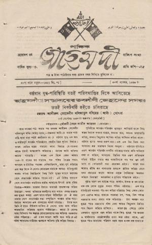 পাক্ষিক আহ্মদী - ১৩ বর্ষ | ২২তম সংখ্যা | ৩০শে নভেম্বর ১৯৪৩ইং | The Fortnightly Ahmadi - Vol: 13 Issue: 22 Date: 30th November 1943