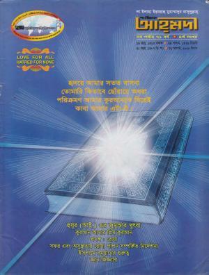 পাক্ষিক আহ্মদী - নব পর্যায় ৭১ বর্ষ | ৪র্থ সংখ্যা | ৩১শে আগস্ট ২০০৮ইং | The Fortnightly Ahmadi - New Vol: 71 Issue: 4 Date: 31st August 2008