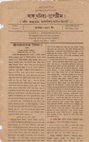 আহ্মদীয়া বুলেটীন - ০২ বর্ষ | ২য় সংখ্যা | নভেম্বর ১৯২২ইং | Ahmadiyya Bulletin - Vol: 02 Issue: 02 Date: November 1922