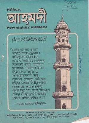 পাক্ষিক আহ্মদী - নব পর্যায় ৩৯ বর্ষ | ২০তম সংখ্যা । ২৮শে ফেব্রুয়ারী ১৯৮৬ইং | The Fortnightly Ahmadi - New Vol: 39 Issue: 20 Date: 28th February 1986
