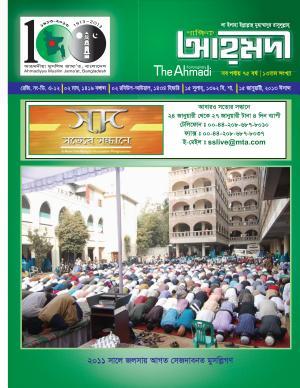 পাক্ষিক আহ্মদী - নব পর্যায় ৭৫বর্ষ | ১৩তম সংখ্যা | ১৫ই জানুয়ারী, ২০১৩ইং | The Fortnightly Ahmadi - New Vol: 75 - Issue: 13 - Date: 15th January 2013