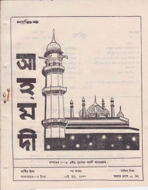 পাক্ষিক আহ্মদী - নব পর্যায় ২১ বর্ষ | ৩য় সংখ্যা | ১৫ই জুন, ১৯৬৭ইং | The Fortnightly Ahmadi - New Vol: 21 Issue: 03 - Date: 15th June 1967