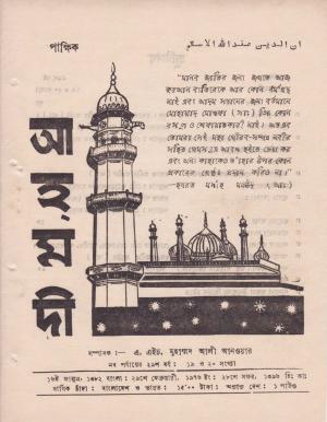 পাক্ষিক আহ্মদী - নব পর্যায় ২৯ বর্ষ | ১৯তম ও ২০তম সংখ্যা | ১৫ই ও ২৯শে ফেরুয়ারী, ১৯৭৬ইং | The Fortnightly Ahmadi - New Vol: 29 Issue: 19 - Date: 15th & 29th February 1976
