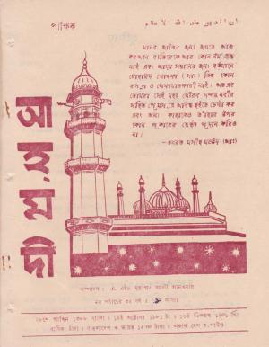 পাক্ষিক আহ্মদী - নব পর্যায় ৩৫ বর্ষ | ১১তম সংখ্যা | ১৫ই অক্টোবর, ১৯৮১ইং | The Fortnightly Ahmadi - New Vol: 35 Issue: 11 - Date: 15th October 1981