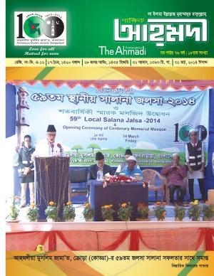 পাক্ষিক আহ্মদী - নব পর্যায় ৭৬বর্ষ | ১৮তম সংখ্যা | ৩১শে মার্চ, ২০১৪ইং | The Fortnightly Ahmadi - New Vol: 76 - Issue: 18 - Date: 31th March 2014