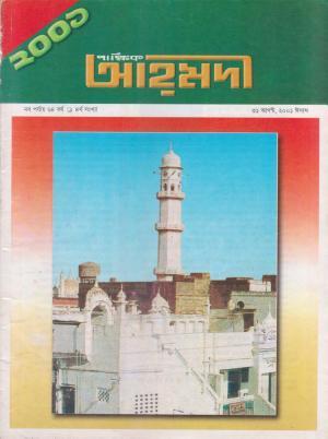 পাক্ষিক আহ্মদী - নব পর্যায় ৬৪বর্ষ | ৪র্থ সংখ্যা | ৩১শে আগস্ট ২০০১ইং | The Fortnightly Ahmadi - New Vol: 64 Issue: 04 Date: 31st August 2001