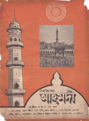 পাক্ষিক আহ্মদী - নব পর্যায় ৫৯ বর্ষ | ১২তম সংখ্যা | ৩১শে ডিসেম্বর ১৯৯৭ইং | The Fortnightly Ahmadi - New Vol: 59 Issue: 12 Date: 31st December 1997