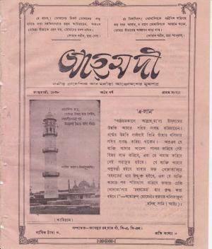 পাক্ষিক আহ্মদী - ০৮ বর্ষ | ১ম সংখ্যা | জানুয়ারী ১৯৩৮ইং | The Fortnightly Ahmadi - Vol: 08 Issue: 01 Date: January 1938