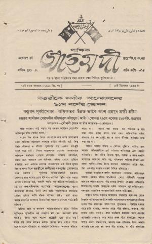 পাক্ষিক আহ্মদী - ১৩ বর্ষ | ২৩তম সংখ্যা | ১৫ই ডিসেম্বর ১৯৪৩ইং | The Fortnightly Ahmadi - Vol: 13 Issue: 23 Date: 15th December 1943