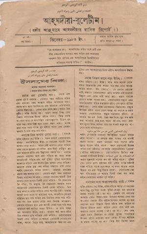 আহ্মদীয়া বুলেটীন - ০২ বর্ষ | ৩য় সংখ্যা | ডিসেম্বর ১৯২৩ইং | Ahmadiyya Bulletin - Vol: 02 Issue: 03 Date: December 1923