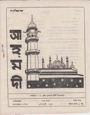 পাক্ষিক আহ্মদী - নব পর্যায় ২১ বর্ষ | ৫ম সংখ্যা | ১৫ই জুলাই, ১৯৬৭ইং | The Fortnightly Ahmadi - New Vol: 21 Issue: 05 - Date: 15th July 1967