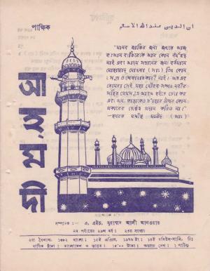 পাক্ষিক আহ্মদী - নব পর্যায় ২৯ বর্ষ | ২৩তম সংখ্যা | ১৫ই এপ্রিল, ১৯৭৬ইং | The Fortnightly Ahmadi - New Vol: 29 Issue: 23 - Date: 15th April 1976