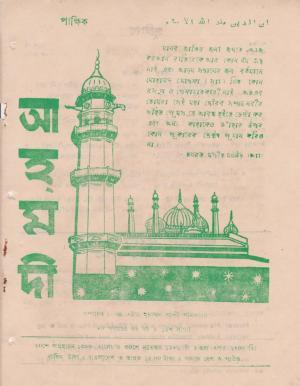 পাক্ষিক আহ্মদী - নব পর্যায় ৩৫ বর্ষ | ১৪তম সংখ্যা | ৩০শে নভেম্বর, ১৯৮১ইং | The Fortnightly Ahmadi - New Vol: 35 Issue: 14 - Date: 30th November 1981