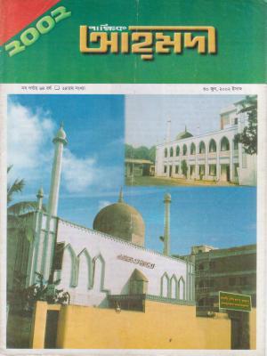 পাক্ষিক আহ্মদী - নব পর্যায় ৬৪বর্ষ | ২৪তম সংখ্যা | ৩০শে জুন ২০০২ইং | The Fortnightly Ahmadi - New Vol: 64 Issue: 24 Date: 30th June 2002