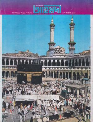 পাক্ষিক আহ্মদী - নব পর্যায় ৫৯ বর্ষ | ১৩তম সংখ্যা | ১৫ই জানুয়ারী ১৯৯৮ইং | The Fortnightly Ahmadi - New Vol: 59 Issue: 13 Date: 15th January 1998
