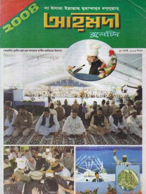 আহ্মদীয়া বুলেটীন - ০১ বর্ষ | ৯বম সংখ্যা | ১৫ই আগস্ট ২০০৪ইং | Ahmadiyya Bulletin - Vol: 01 Issue: 09 Date: 15th August 2004