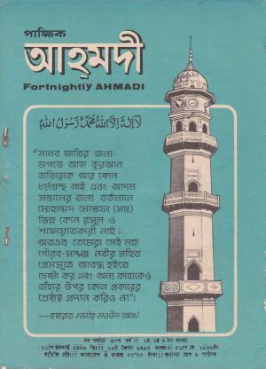 পাক্ষিক আহ্মদী - নব পর্যায় ৪০ বর্ষ | ২য় ও ৩য় সংখ্যা । ৩১শে মে ও ১৫ই জুন ১৯৮৬ইং | The Fortnightly Ahmadi - New Vol: 40 Issue: 02 & 03 Date: 31st May & 15th June 1986