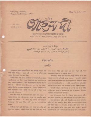 পাক্ষিক আহ্মদী - নব পর্যায় ০৬ বর্ষ   ৯ম সংখ্যা । ১৫ই আগস্ট ১৯৫৩ইং   The Fortnightly Ahmadi - New Vol: 06 Issue: 09 Date: 15th August 1953