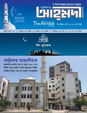 পাক্ষিক আহ্মদী - নব পর্যায় ৮১বর্ষ | ২১ ও ২২তম সংখ্যা | ৩১ মে, ২০১৯ইং | The Fortnightly Ahmadi - New Vol: 81 - Issue: 21 & 22 - Date: 31st May 2019