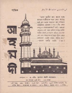 পাক্ষিক আহ্মদী - নব পর্যায় ২৯ বর্ষ | ২২তম সংখ্যা | ৩১শে মার্চ, ১৯৭৬ইং | The Fortnightly Ahmadi - New Vol: 29 Issue: 22 - Date: 31st March 1976