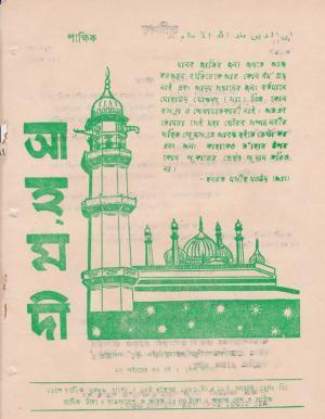 পাক্ষিক আহ্মদী - নব পর্যায় ৩৫ বর্ষ | ১৩তম সংখ্যা | ১৫ই নভেম্বর, ১৯৮১ইং | The Fortnightly Ahmadi - New Vol: 35 Issue: 13 - Date: 15th November 1981