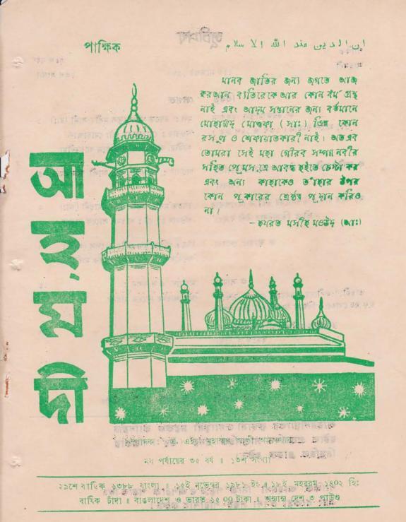 পাক্ষিক আহ্মদী - নব পর্যায় ৩৫ বর্ষ   ১৩তম সংখ্যা   ১৫ই নভেম্বর, ১৯৮১ইং   The Fortnightly Ahmadi - New Vol: 35 Issue: 13 - Date: 15th November 1981