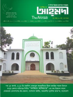 পাক্ষিক আহ্মদী - নব পর্যায় ৭৮বর্ষ । ৭ম সংখ্যা । ১৫ই অক্টোবর, ২০১৫ইং | The Fortnightly Ahmadi - New Vol: 78 - Issue: 7 - Date: 15th October 2015