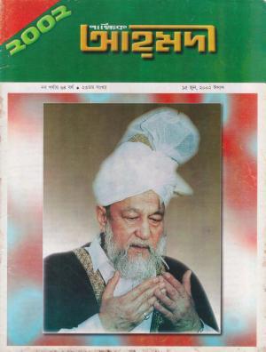 পাক্ষিক আহ্মদী - নব পর্যায় ৬৪বর্ষ | ২৩তম সংখ্যা | ১৫ই জুন ২০০২ইং | The Fortnightly Ahmadi - New Vol: 64 Issue: 23 Date: 15th June 2002